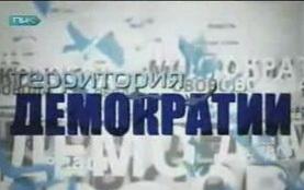 ICGS на Канале ПИК территория демократии 20-04-2011 Часть 1